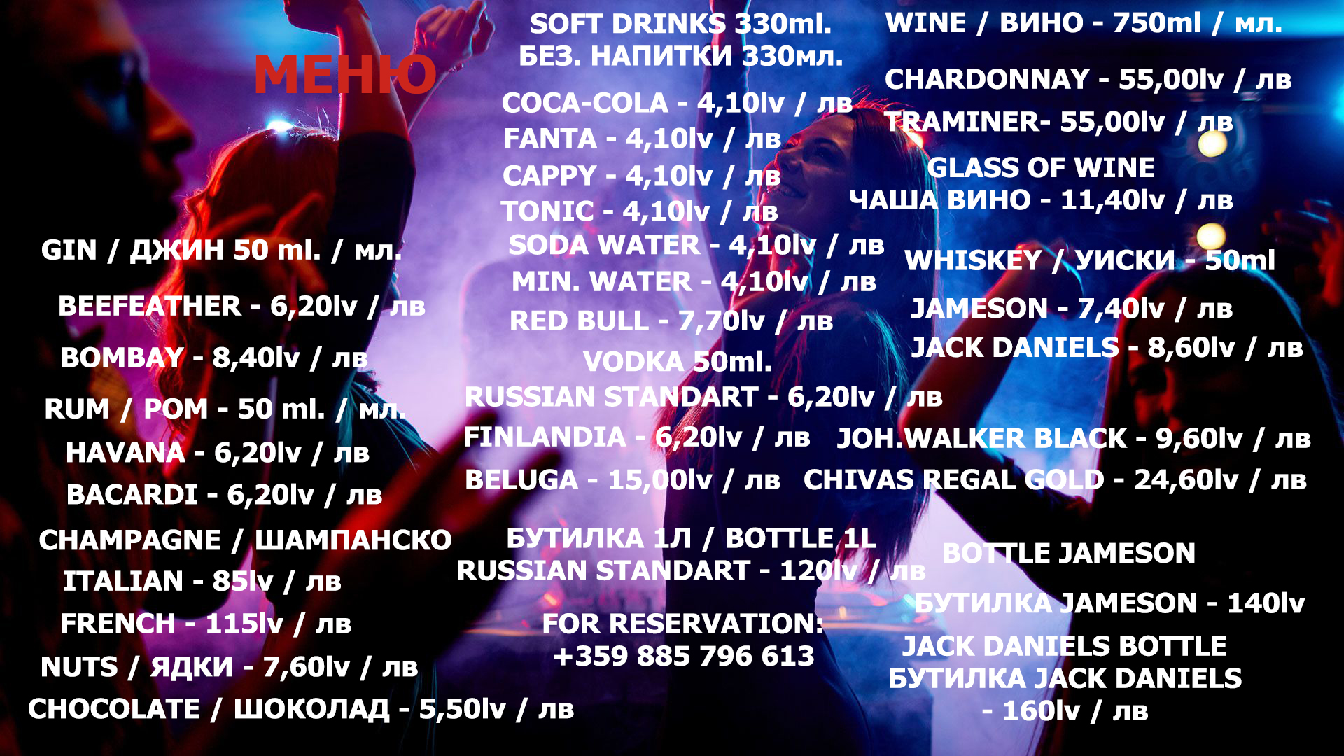 party bus menu - парти бус меню